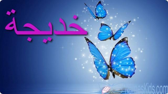 معنى اسم خديجة وصفات شخصيتها Khadeeja Khadeeja Khadeejah Khadija Khadijah Neon Signs Neon Signs