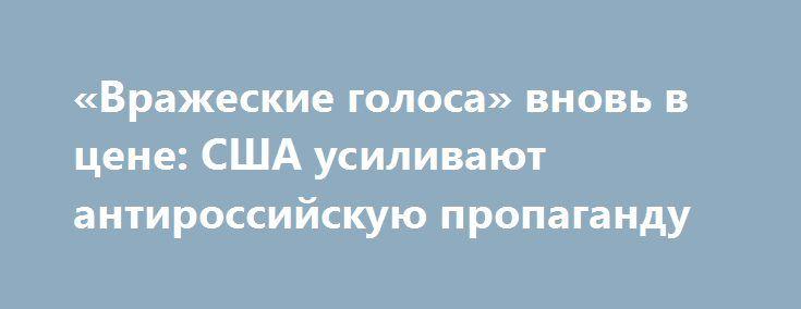 «Вражеские голоса» вновь в цене: США усиливают антироссийскую пропаганду http://apral.ru/2017/06/11/vrazheskie-golosa-vnov-v-tsene-ssha-usilivayut-antirossijskuyu-propagandu/  Американское госагентство BBG, контролирующее «Радио Свобода» и «Голос Америки», попросило [...]