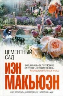 И. Макьюэн - Цементный сад (слушать онлайн) - Зарубежная литература - Аудиокниги онлайн