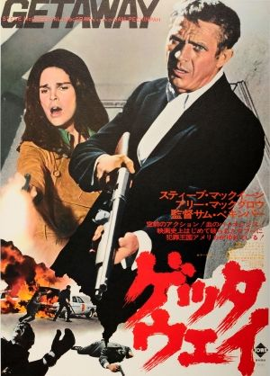 Getaway Steve McQueen Japan 1972 - original vintage posters for the Japanese release of the classic action thriller film directed by Sam Peckinpah - The Getaway - based on a novel by Jim Thompson, with screenplay by Walter Hill and music by Quincy Jones, starring Steve McQueen as Doc McCoy, Ali MacGraw, Ben Johnson, Al Lettieri, Sally Struthers, Slim Pickens, Jack Dodson, Dub Taylor and Bo Hopkins listed on AntikBar.co.uk