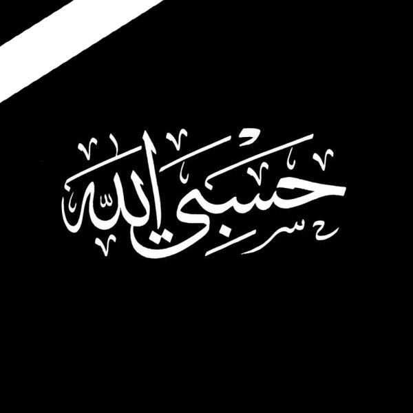 صور حسبي الله مكتوبة 2020 عالم الصور Image Arabic Calligraphy Calligraphy