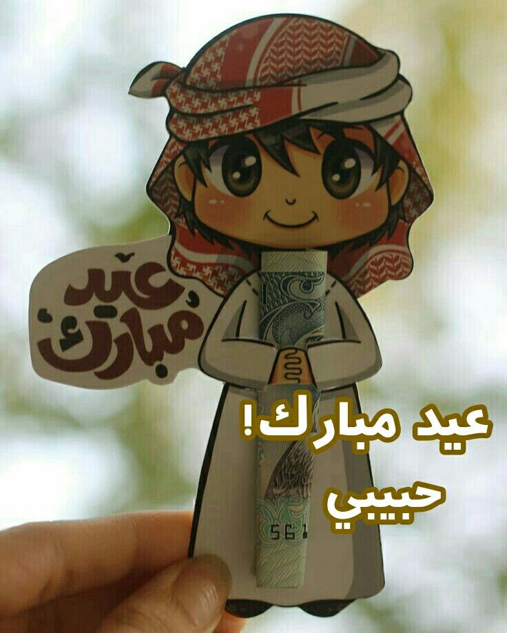 عيد مبارك حبيبي Al Amal Galaxy In 2020 Character Vault Boy Minnie Mouse