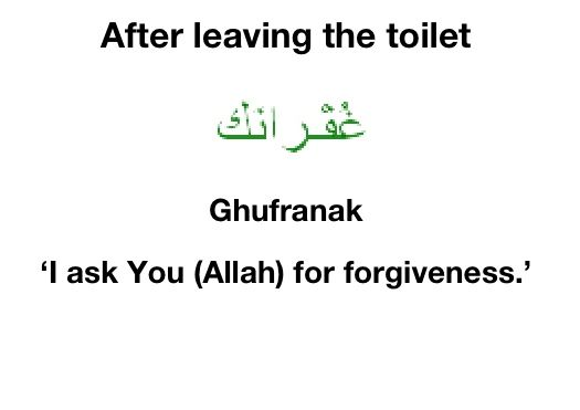 Believer's Bank: Supplication before entering the toilet, and after leaving «  www.muslimahinreverie.com