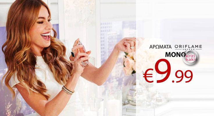 Με οποιαδήποτε αγορά Oriflame αποκτήστε επιλεγμένα αρώματα μόνο με €9.99 το ένα!