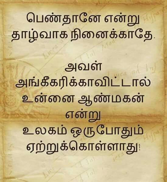 17 Best Images About Tamil On Pinterest