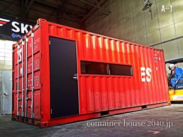 2040.jp 輸送用コンテナ SKY ROBOT神奈川校は東京校へ移転しました。 #2040JP #SKYROBOT #移設完了 #SKYROBOT神奈川校は東京校へ移転しました #コンテナの設計と製造をしています #コンテナハウス #ContainerHouse #建築確認対応