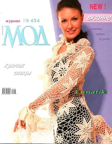 Журнал Мод №494