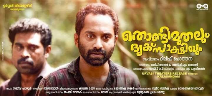 Malayalam cinema, first half of 2017
