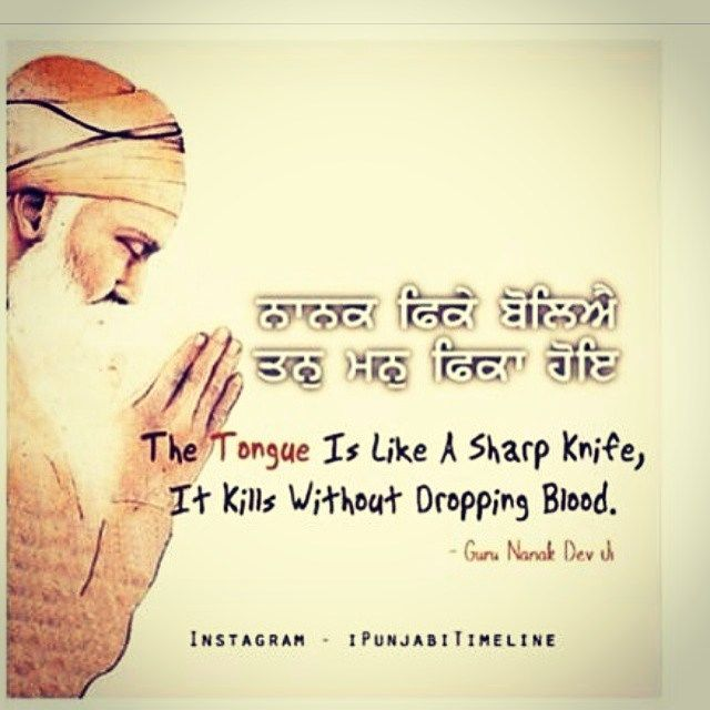 Dhan guru nanak teri vadhi kmaayi || waheguru g. #godforever #waheguru #blessed #beleiveingod #lovesgod #godquotes #spirituality #prayer #meditation #peaceful #mercy #darkage #truthbetold #truth #quote #quotes #instapoetry #inspirationalquotes #inspirationalquote #quoteoftheday #quotestags #quotestoliveby #True #inspire #inspired #inspiration #inspirational #motivation #motivational #motivated by sandhu_ammo