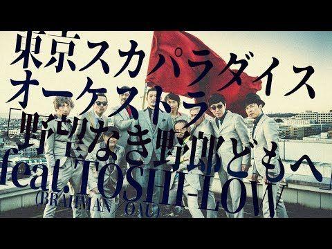 「野望なき野郎どもへ feat. TOSHI-LOW (BRAHMAN / OAU)」 MV+ドキュメンタリー/東京スカパラダイスオーケストラ - YouTube