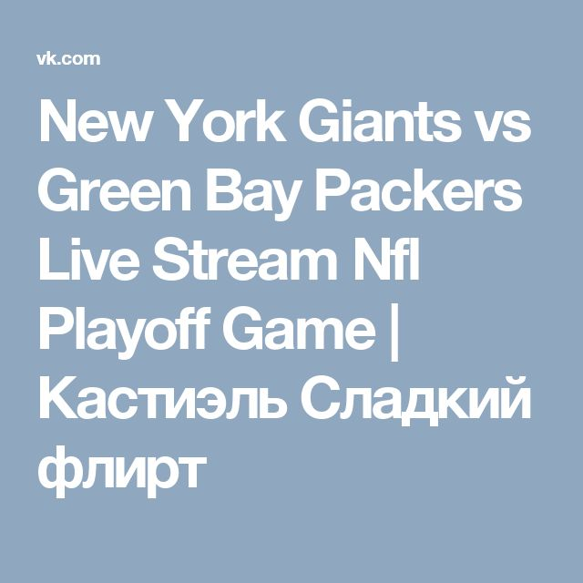 New York Giants vs Green Bay Packers Live Stream Nfl Playoff Game | Кастиэль Сладкий флирт