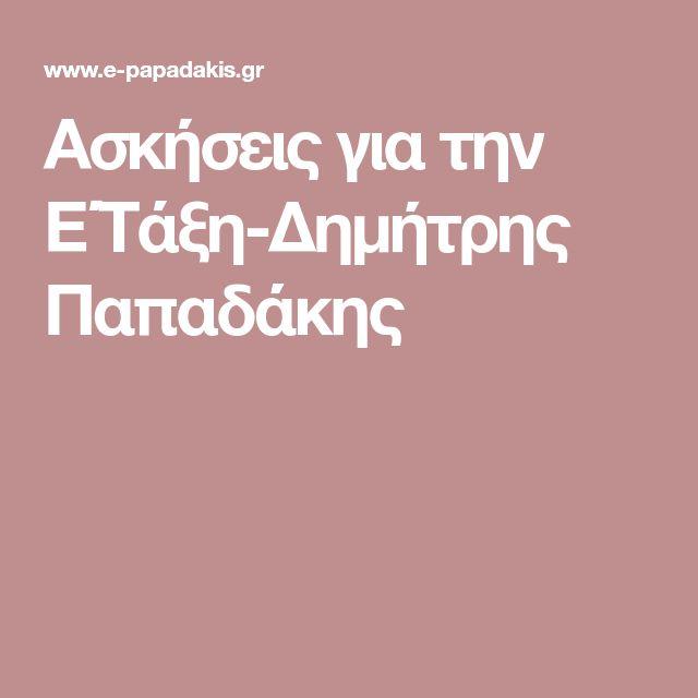 Ασκήσεις για την Ε΄Τάξη-Δημήτρης Παπαδάκης