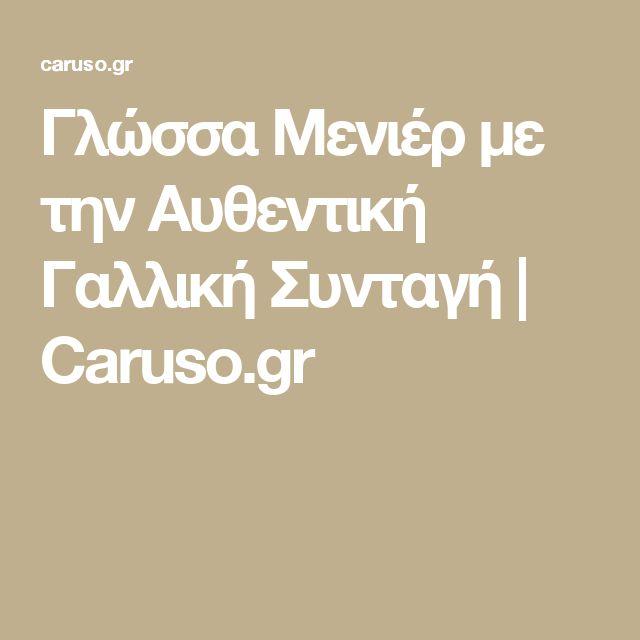 Γλώσσα Μενιέρ με την Αυθεντική Γαλλική Συνταγή | Caruso.gr