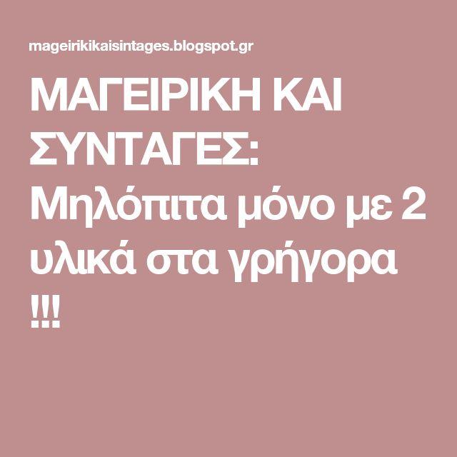 ΜΑΓΕΙΡΙΚΗ ΚΑΙ ΣΥΝΤΑΓΕΣ: Μηλόπιτα μόνο με 2 υλικά στα γρήγορα !!!