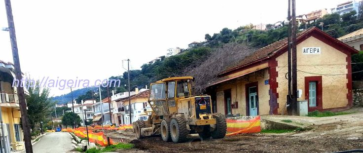 """Ένα """"απέραντο"""" εργοτάξιο, λόγω ΕΡΓωνΟΣΕ, η Αιγείρα...   Θέμα ημερών, αν όχι ωρών, είναι πλέον η πλήρης ανάπτυξη των εργασιών κατασκευής της νέας σιδηροδρομικής γραμμής.   Λίγες μέρες """"ζωής"""" απομένουν στο πανάρχαιο φυλάκιο   Ήδη, εκσκαφικά μηχανήματα προετοιμάζουν τους χώρους όπου θα αρχίσουν τα μεγάλα τεχνικά έργα (τοιχία, υπόγειες διαβάσεις, γέφυρες) μεταξύ Κριού και Θολοποτάμου,"""