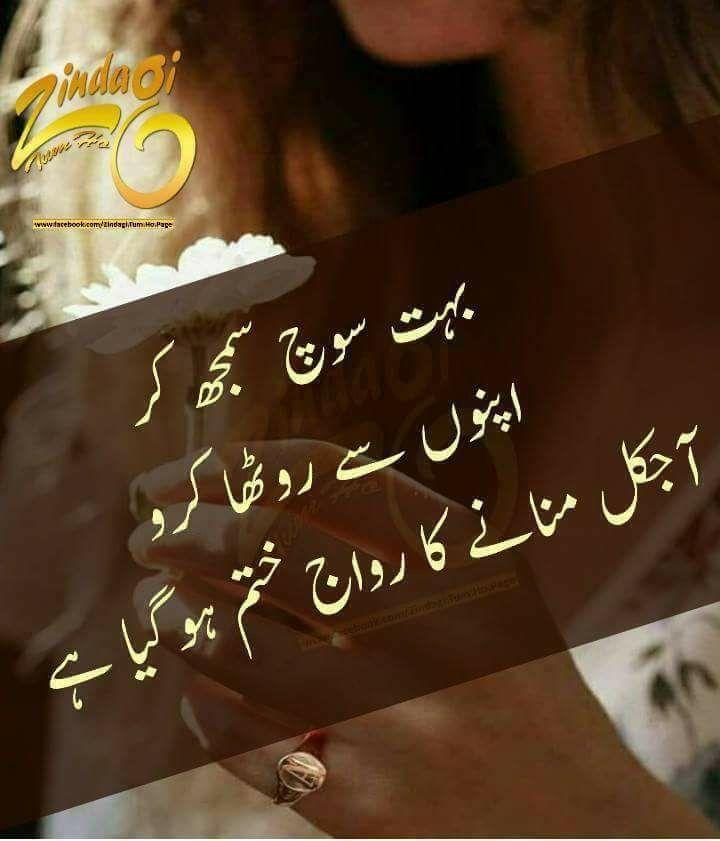 Urdu Tattoo Quotes: Best 25+ Friendship Quotes In Urdu Ideas On Pinterest