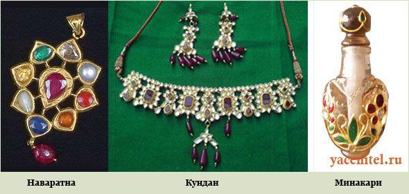 Традиционные стили ювелирного искусства Индии