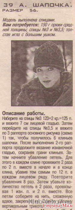 Шапка с ромбами (Knitsi.ru). - В.Г.У. - Вязаные Головные Уборы - Страна Мам
