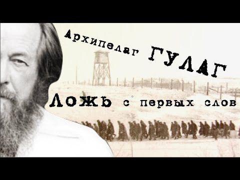 """Ложь А.И. Солженицына. Для чего писался """"Архипелаг ГУЛАГ"""".  Теперь я окончательно понял, почему Солженицын так много и так бессовестно врёт: «Архипелаг ГУЛАГ» написан не для того, чтобы"""