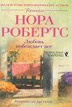 Любовь побеждает все. Начните читать книги Робертс Нора в электронной онлайн библиотеке booksonline.com.ua. Читайте любимые книги с мобильного или ПК бесплатно и без регистрации.