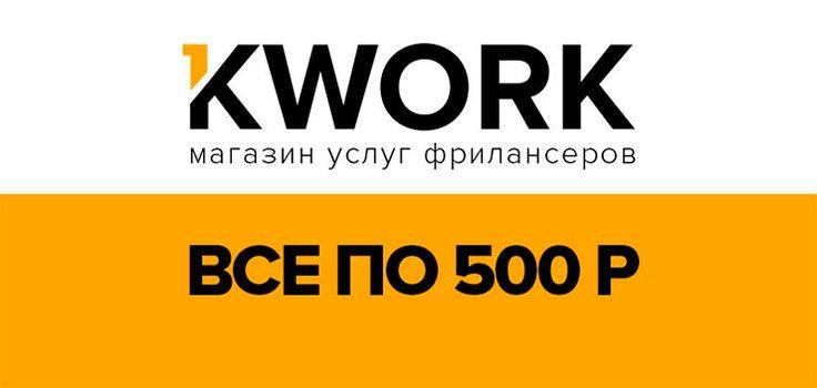 Сервис фриланса все по 500 freelance ukr