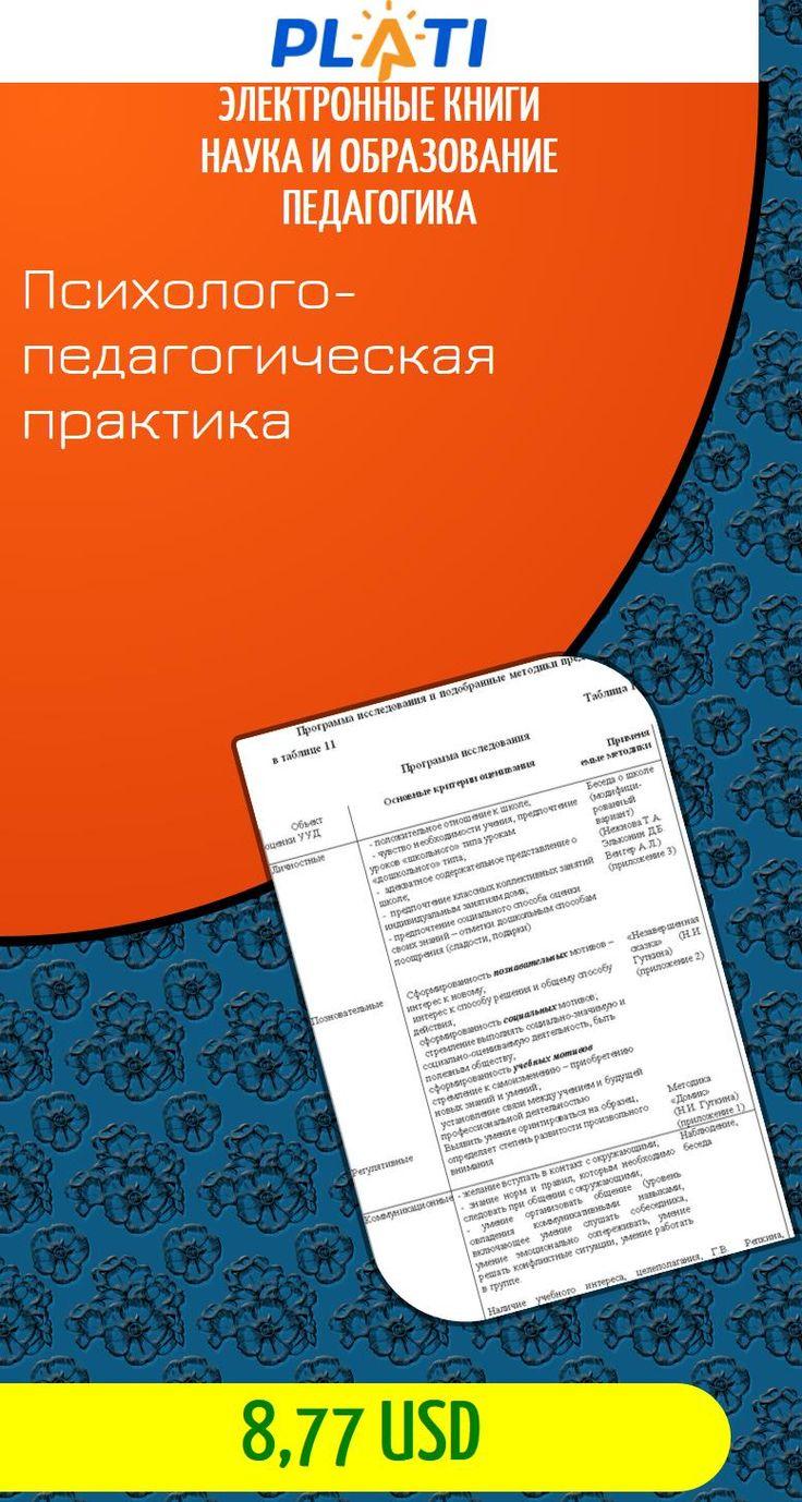 Психолого-педагогическая практика Электронные книги Наука и образование Педагогика