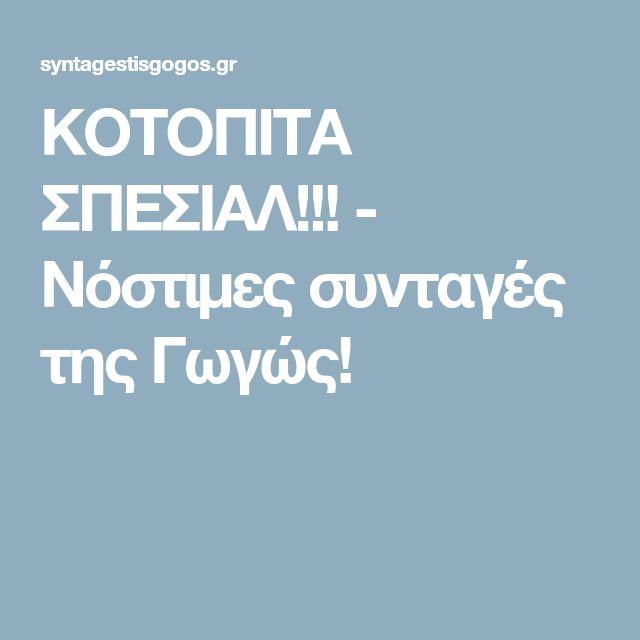 ΚΟΤΟΠΙΤΑ ΣΠΕΣΙΑΛ!!! - Νόστιμες συνταγές της Γωγώς!
