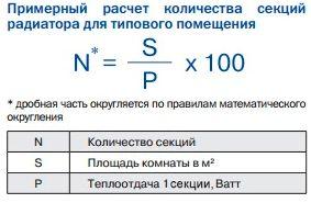 Таким образом можно рассчитать количество секций