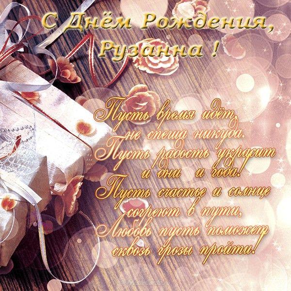 Поздравительная открытка рузанна