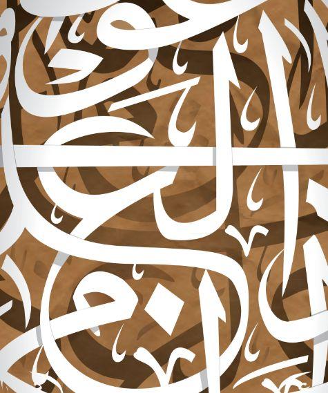 بالعربي    No idea what this says but it's beautiful.