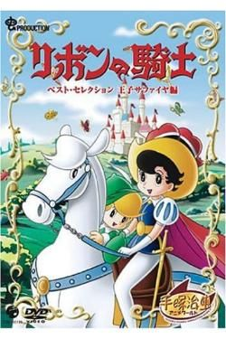 Princess Knight - tezuka Ozamu