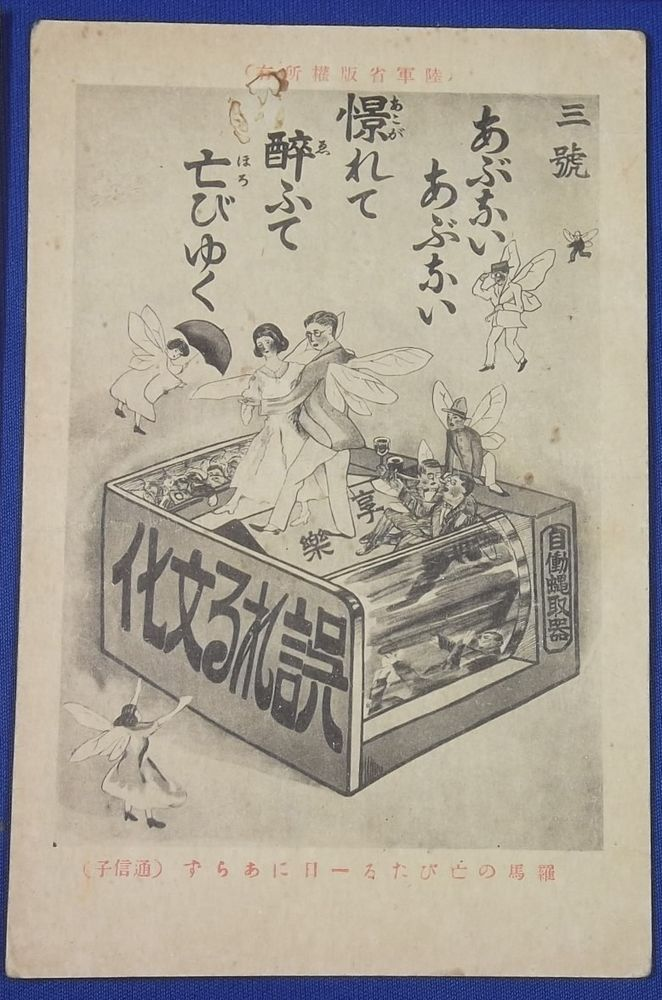 "1920's Japanese Postcard : Anti Western & Pleasure-Seeking Culture Poster Art by The Ministry of Army  ""Unjust culture. Dangerous. Admiration & inebriation , then we are going to ruin."" ""Rome did not ruin in a day. "" , original  /   Art of pleasure-loving people about to be caught in an automatic fly trap machine /  1920's Army's thought control in response to The Imperial edict for exaltation of simple and sturdy traditional Japanese spirit &  warning of epicureanism & anti communism"