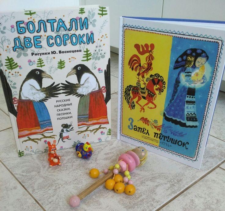 Сборники для малышей : потешки, сказки.