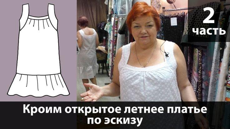 Выкройка открытого летнего платья своими руками