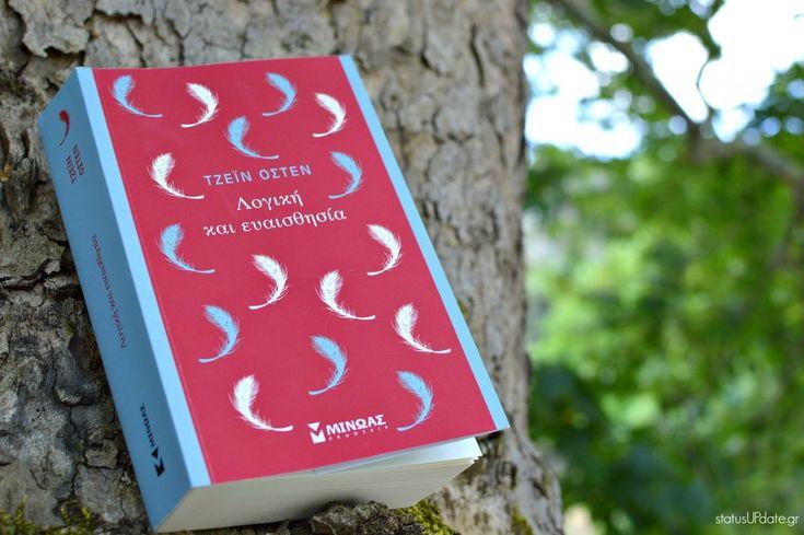 Λογική κι ευαισθησία - Βιβλίο  Τζέιν Όστεν #book #JaneAusten #booklover