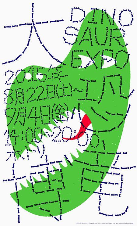 グループ展『大恐竜博 / DINOSAUR EXPO』が、8月22日から東京・白金高輪のホトリで開催される。  太古に想いを馳せたアーティストたちが「恐竜」をテーマに制作した作品を発表する同展。参加作家は、ancco、大河原健太郎、オカタオカ、岡村優太、片岡メリヤス、sano・・・
