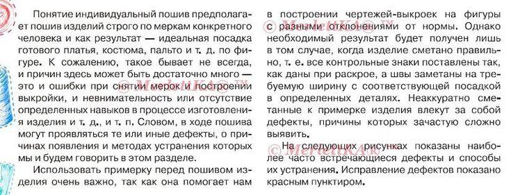 Дефекты кроя и их исправление ... основы шитья. Обсуждение на LiveInternet - Российский Сервис Онлайн-Дневников