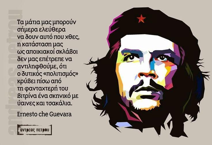 Λόγια από Μεγάλες Προσωπικοτήτες: Che Guevara