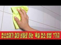 청소업체가 절대 비밀로 하는 '욕실 청소 방법' 7가지 - YouTube