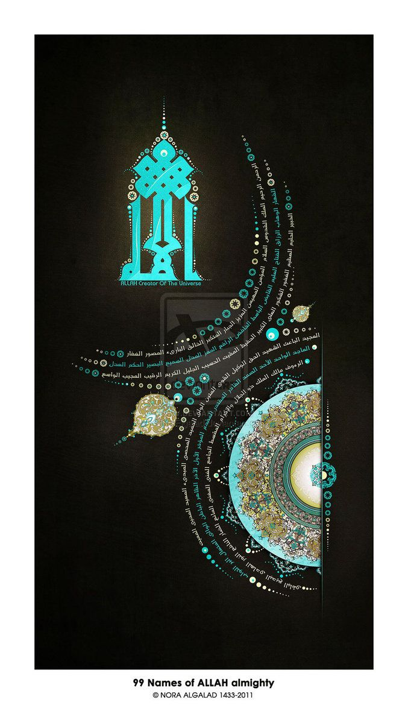 99 Names of ALLAH by =NoraAlgalad on deviantART