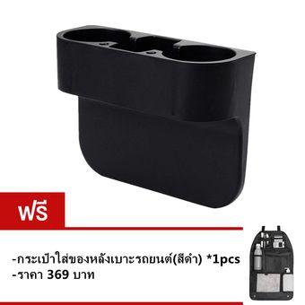 แนะนำสินค้า Car Storage box กล่องวางแก้วน้ำ อุปกรณ์ภายในรถยนต์ (สีดำ) ฟรี กระเป๋าใส่ของหลังเบาะรถยนต์ ⚝ กระหน่ำห้าง Car Storage box กล่องวางแก้วน้ำ อุปกรณ์ภายในรถยนต์ (สีดำ) ฟรี กระเป๋าใส่ของหลังเบาะรถยนต์ ช้อปปิ้งแอพ | trackingCar Storage box กล่องวางแก้วน้ำ อุปกรณ์ภายในรถยนต์ (สีดำ) ฟรี กระเป๋าใส่ของหลังเบาะรถยนต์  ข้อมูล : http://buy.do0.us/1w4n1f    คุณกำลังต้องการ Car Storage box กล่องวางแก้วน้ำ อุปกรณ์ภายในรถยนต์ (สีดำ) ฟรี กระเป๋าใส่ของหลังเบาะรถยนต์ เพื่อช่วยแก้ไขปัญหา อยูใช่หรือไม่…