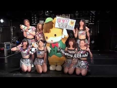 【突撃!!ぐんまちゃん】アップアップガールズ(仮)群馬公演に突撃!! - YouTube