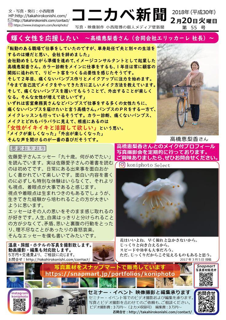 コニカベ新聞第55号です。「輝く女性を応援したい」と語る高橋恵梨香さんをご紹介します。 http://takahirokonishi.com/cms_wp/wp-content/uploads/2018/02/konikabe055.pdf コニカベ新聞は自分メディアのweb版壁新聞です。写真を通して、人やモノ、地域の魅力を伝えます。次回は2月23日発行予定です。 ☆写真素材を販売しています https://snapmart.jp/portfolios/koniphoto ☆写真・映像制作のご相談承ります。 ・セミナーなどの映像撮影・編集 ・プロフィール写真撮影・ポートレート撮影http://takahirokonishi.com/contact/