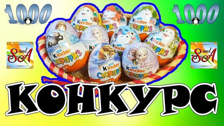 Конкурс Киндер сюрпризов 😋 Розыгрыш Киндер шоколадные яйца 🍬 🍭 🍫 Contest...