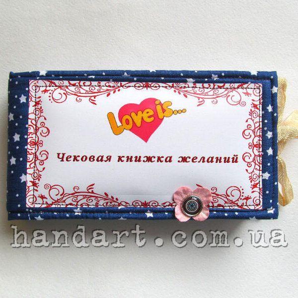 Love is обложка