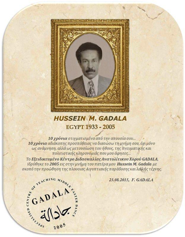 * 2103211008 * info@gadala.gr Εις μνήμην του πατέρα μου HUSSEIN M. GADALA (EGYPT 1933 – 2005) *In the loving memory of my father, Hussein M. Gadala «…10 χρόνια στιγματισμένα από την απουσία σου, πατέρα μου.  …10 χρόνια αδιάκοπης προσπάθειας να διασώσω τη μνήμη σου, όχι μόνο ως ανάμνηση, αλλά ως μετουσίωση του ήθους της πνευματικής και πολιτιστικής κληρονομιάς που μου άφησες…»...