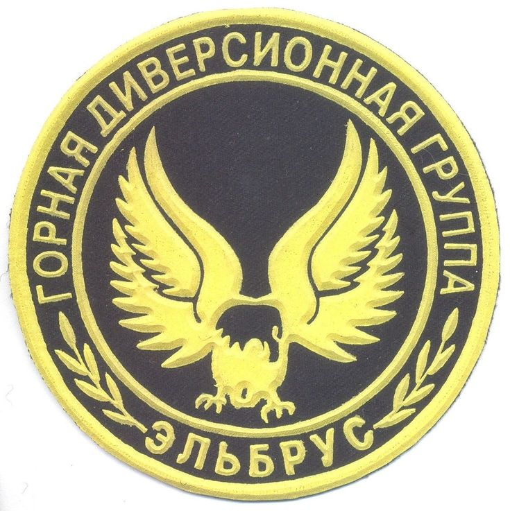 "RUSSIAN FEDERATION Mountain Sabotage Group ""Elbrus"" sleeve patch, Special Forces"