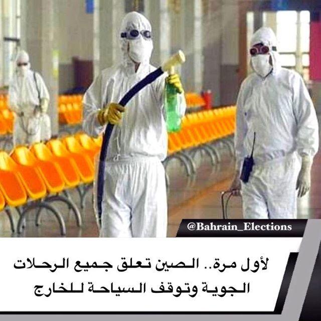 لأول مرة الصين تعلق جميع الرحلات الجوية وتوقف السياحة للخارج علقت السلطات الصينية السبت الرحلات الجوية السياحية داخل الب Baseball Cards Bahrain Election