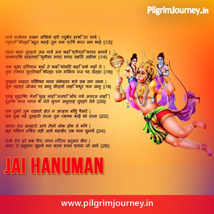Hanuman is one of the most popular God worshipped by the Hindus. Lord Hanuman Mantras @Pilgrimjourney