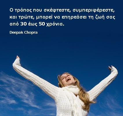 """""""Ο τρόπος που σκέφτεστε, συμπεριφέρεστε και τρώτε, μπορεί να επηρεάσει την ζωή σας από 30 έως 50 χρόνια""""  Deepak Chopra, Μ.D., γιατρός και διάσημος συγγραφέας  #quotesbyfamouspeople #quotes   #DeepakChopra #quoteonlife   #DeepakChopraQuote #quotesGreek"""